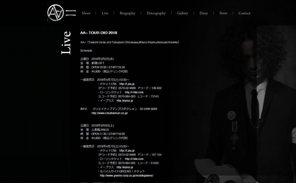 :::AA= OFFICIAL WEB SITE:::のWEBデザイン