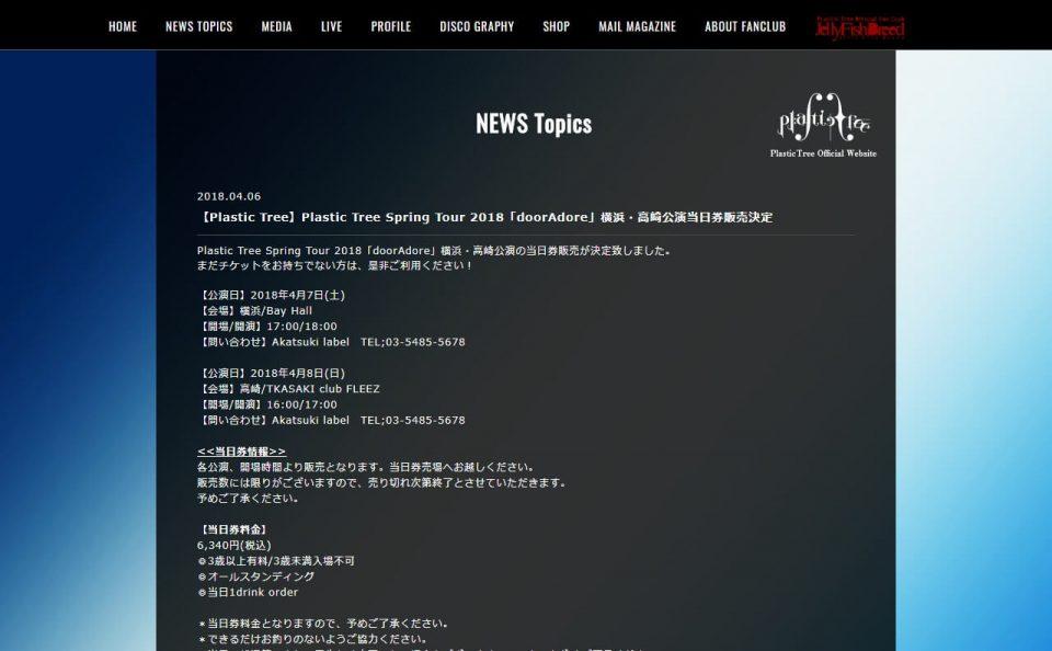 Plastic Tree Official WEB SITE|プラスティック トゥリー オフィシャルウェブサイトのWEBデザイン