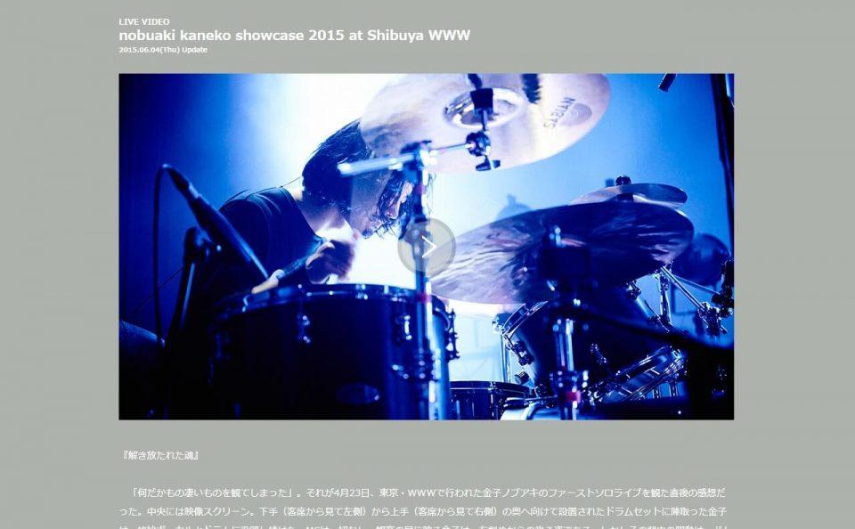 Nobuaki Kaneko Official Web SiteのWEBデザイン
