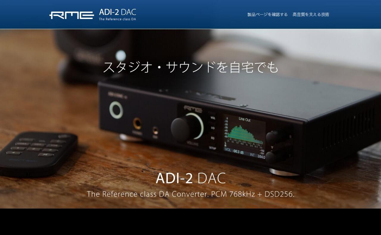 ADI-2 DAC   スタジオ・サウンドを自宅でものWEBデザイン