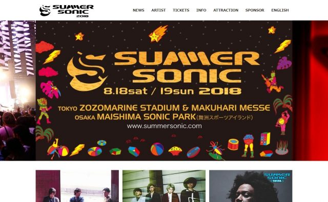 SUMMER SONIC 2018のWEBデザイン