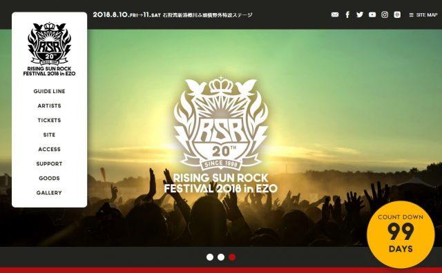 RISING SUN ROCK FESTIVAL 2018 in EZOのWEBデザイン