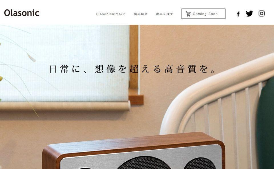 OlasonicのWEBデザイン