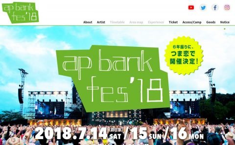 ap bank fes '18のWEBデザイン