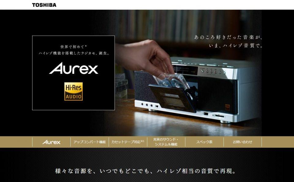 ハイレゾ対応ラジカセ AUREX スペシャルサイト | 東芝エルイートレーディング株式会社のWEBデザイン