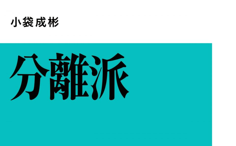 小袋成彬 分離派のWEBデザイン