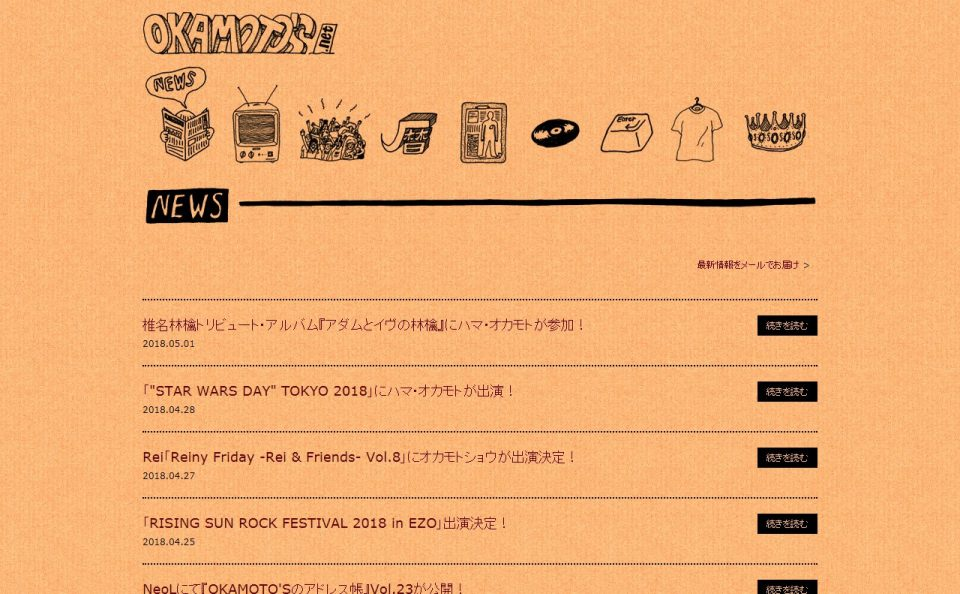 OKAMOTO'S OFFICIAL WEBSITEのWEBデザイン