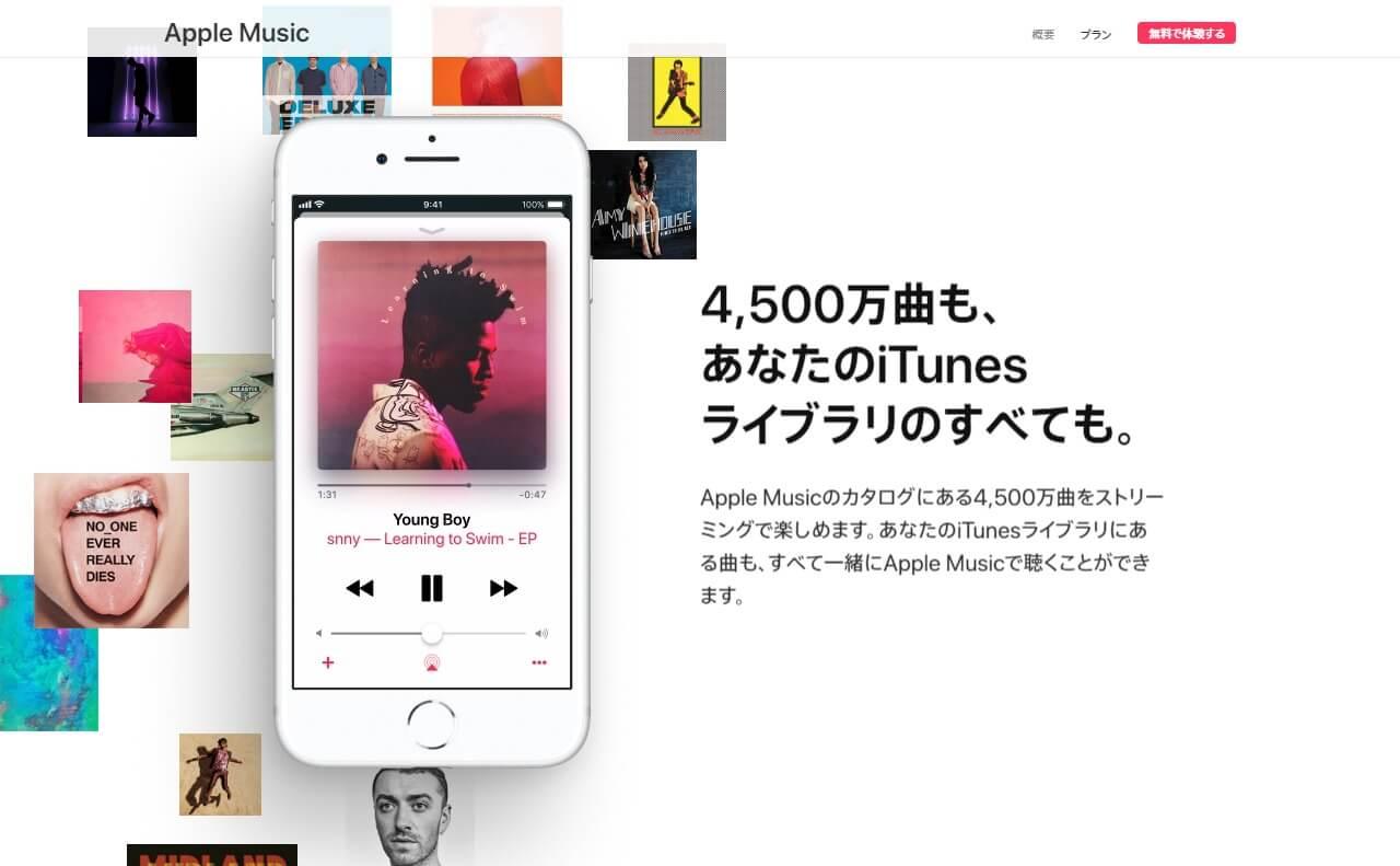 Apple Music – AppleのWEBデザインのWEBデザイン