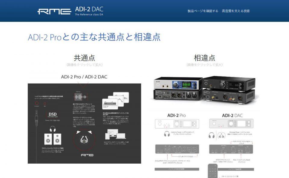 ADI-2 DAC | スタジオ・サウンドを自宅でものWEBデザイン
