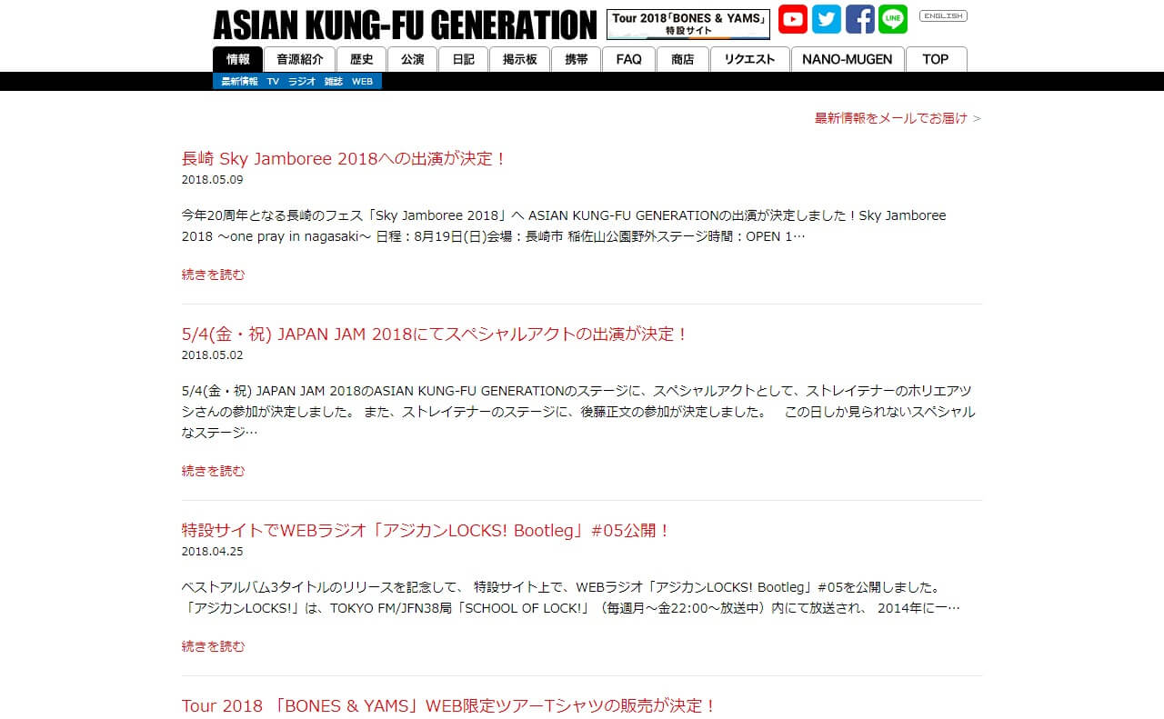 ASIAN KUNG-FU GENERATIONのWEBデザイン
