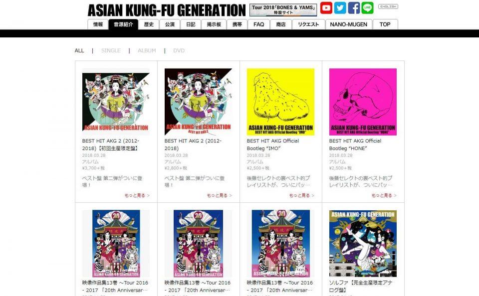 ASIAN KUNG-FU GENERATIONのWEBデザイン