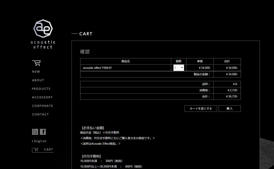 acoustic effectのWEBデザイン