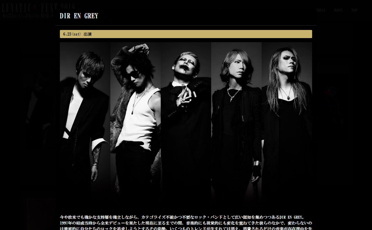 LUNATIC FEST. 2018 OFFICIAL WEBSITEのWEBデザイン