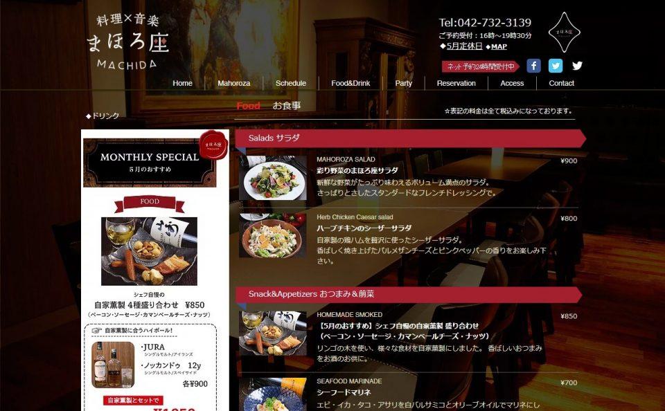 まほろ座MACHIDA 町田駅前のエンターテインメントレストランのWEBデザイン