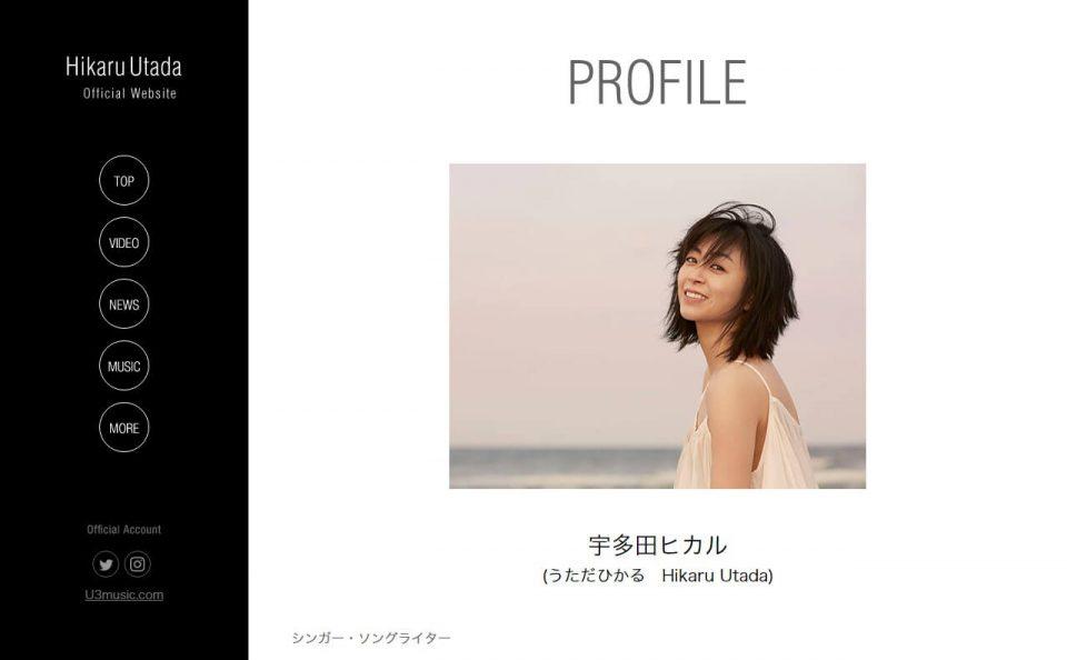 Hikaru Utada Official WebsiteのWEBデザイン