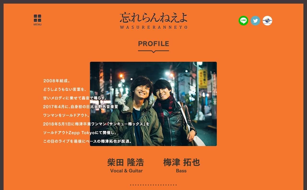 忘れらんねえよ OFFICIAL WEBSITEのWEBデザイン