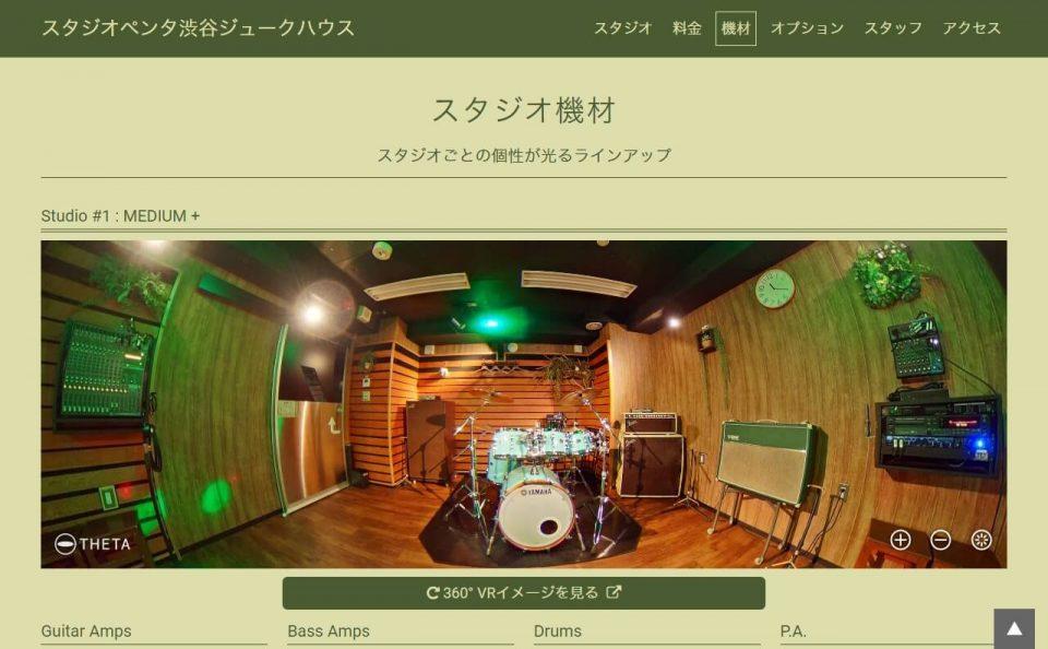 スタジオペンタ | 音楽とバンドを楽しくするリハーサル・スタジオのWEBデザイン