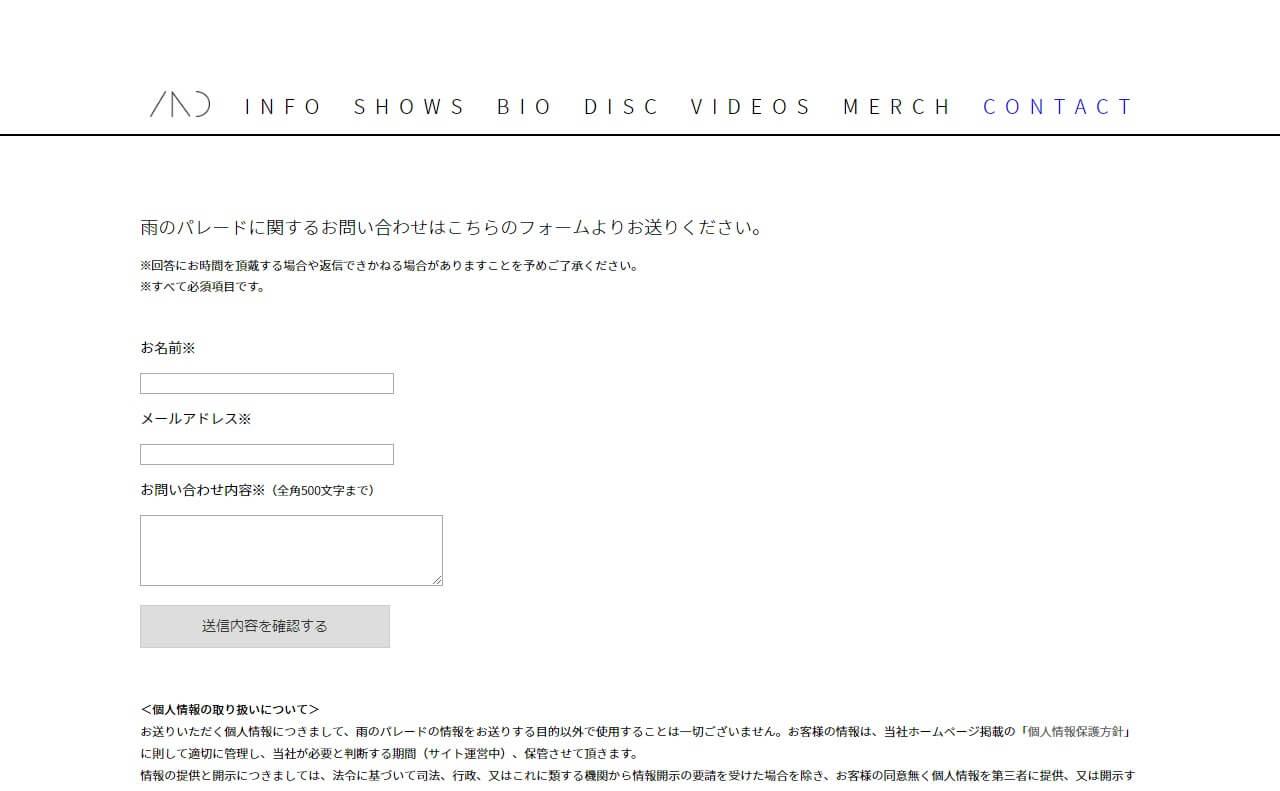 雨のパレード オフィシャルサイトのWEBデザイン