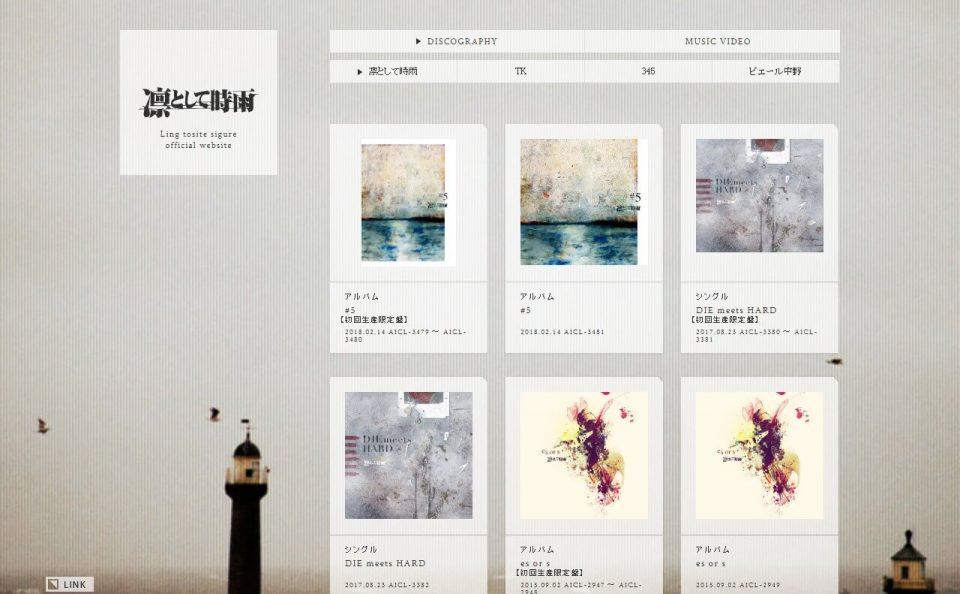 凛として時雨のWEBデザイン