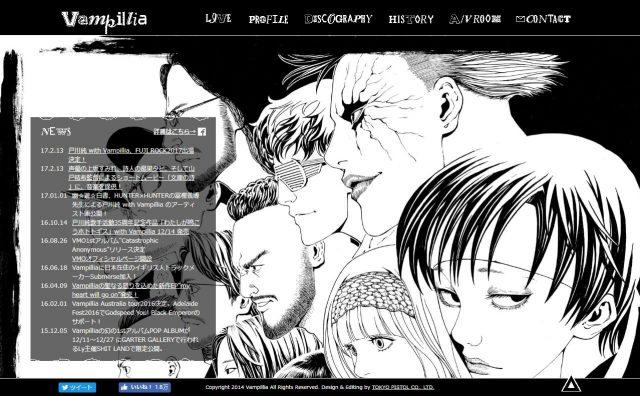VampilliaのWEBデザイン