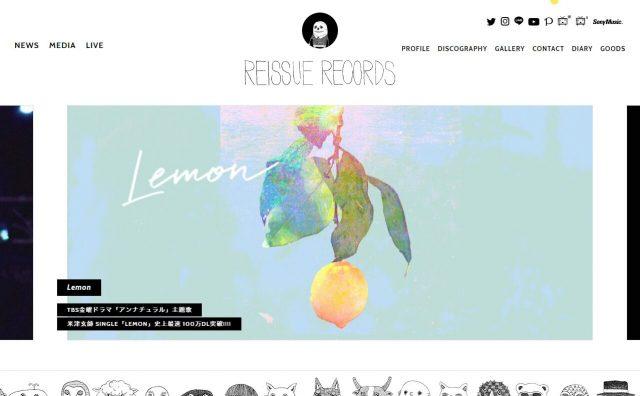 米津玄師 official site「REISSUE RECORDS」のWEBデザイン