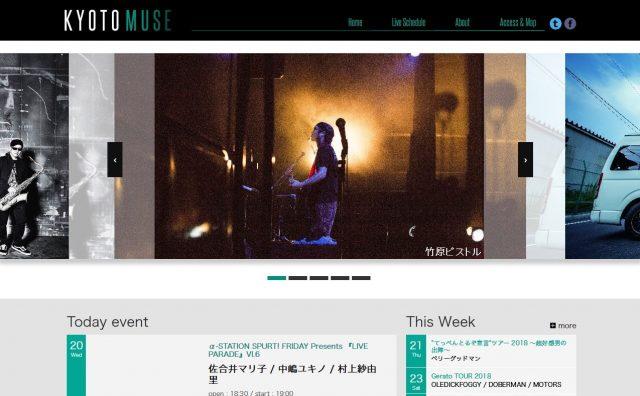 KYOTO MUSEのWEBデザイン