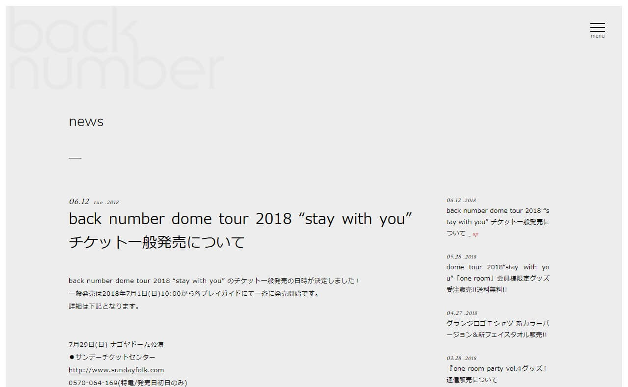 back number(バックナンバー)official web siteのWEBデザイン