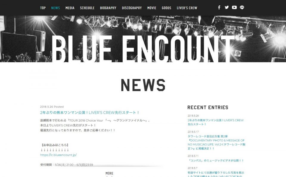 BLUE ENCOUNTのWEBデザイン