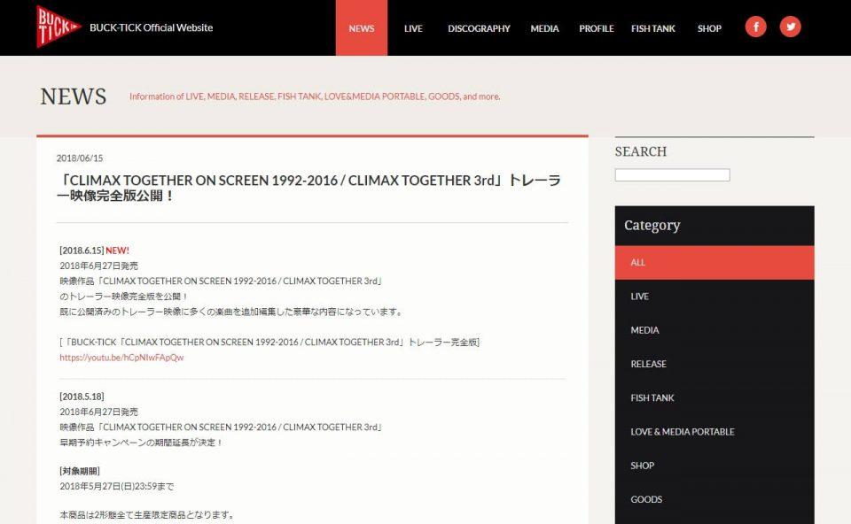 BUCK-TICK Official WebsiteのWEBデザイン