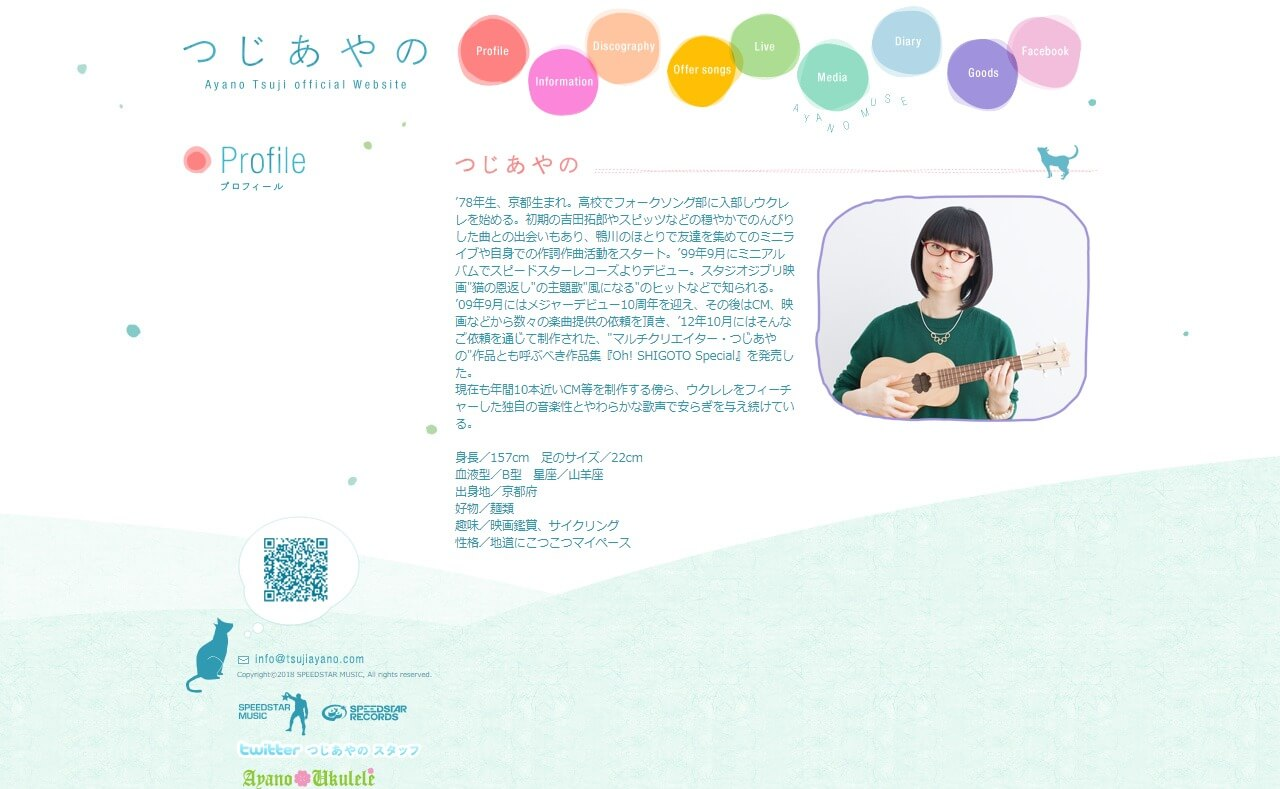 Ayano Tsuji Official Website | つじあやののオフィシャルサイト。最新情報、着うた(R)などを掲載。のWEBデザイン