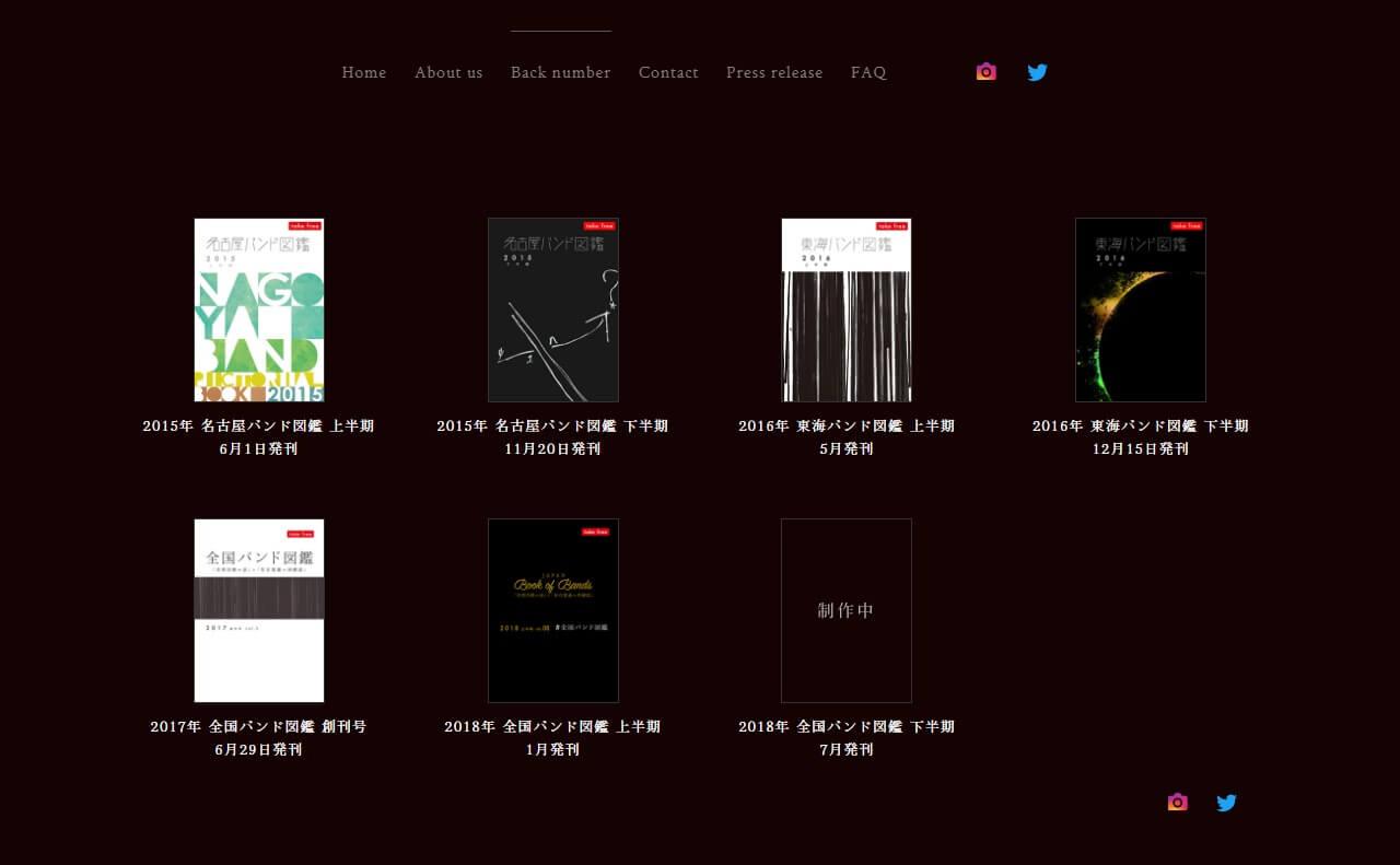 全国バンド図鑑 公式サイト|音楽に挑戦する人と音楽を愛する人へのWEBデザイン