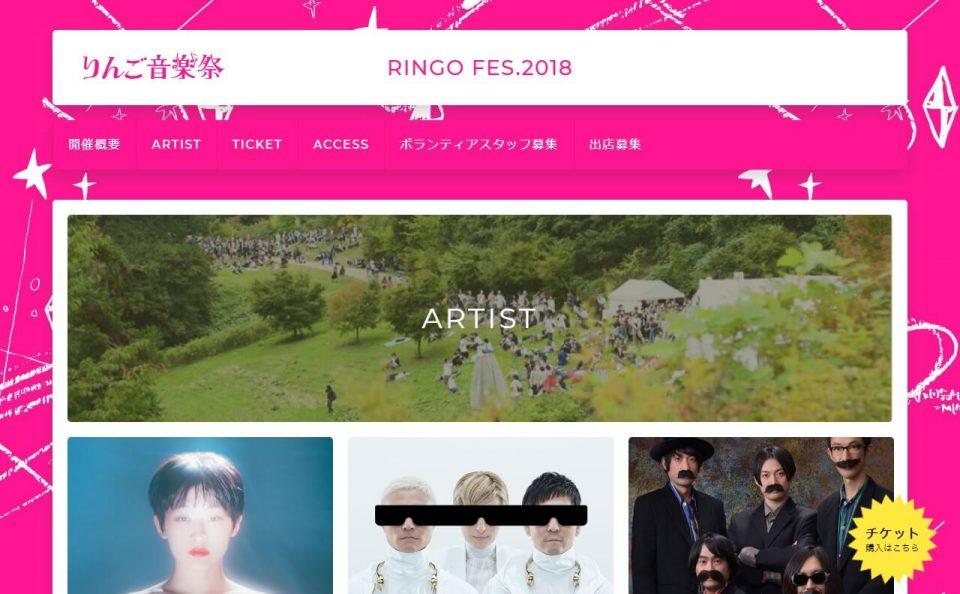 りんご音楽祭2018オフィシャルサイトのWEBデザイン