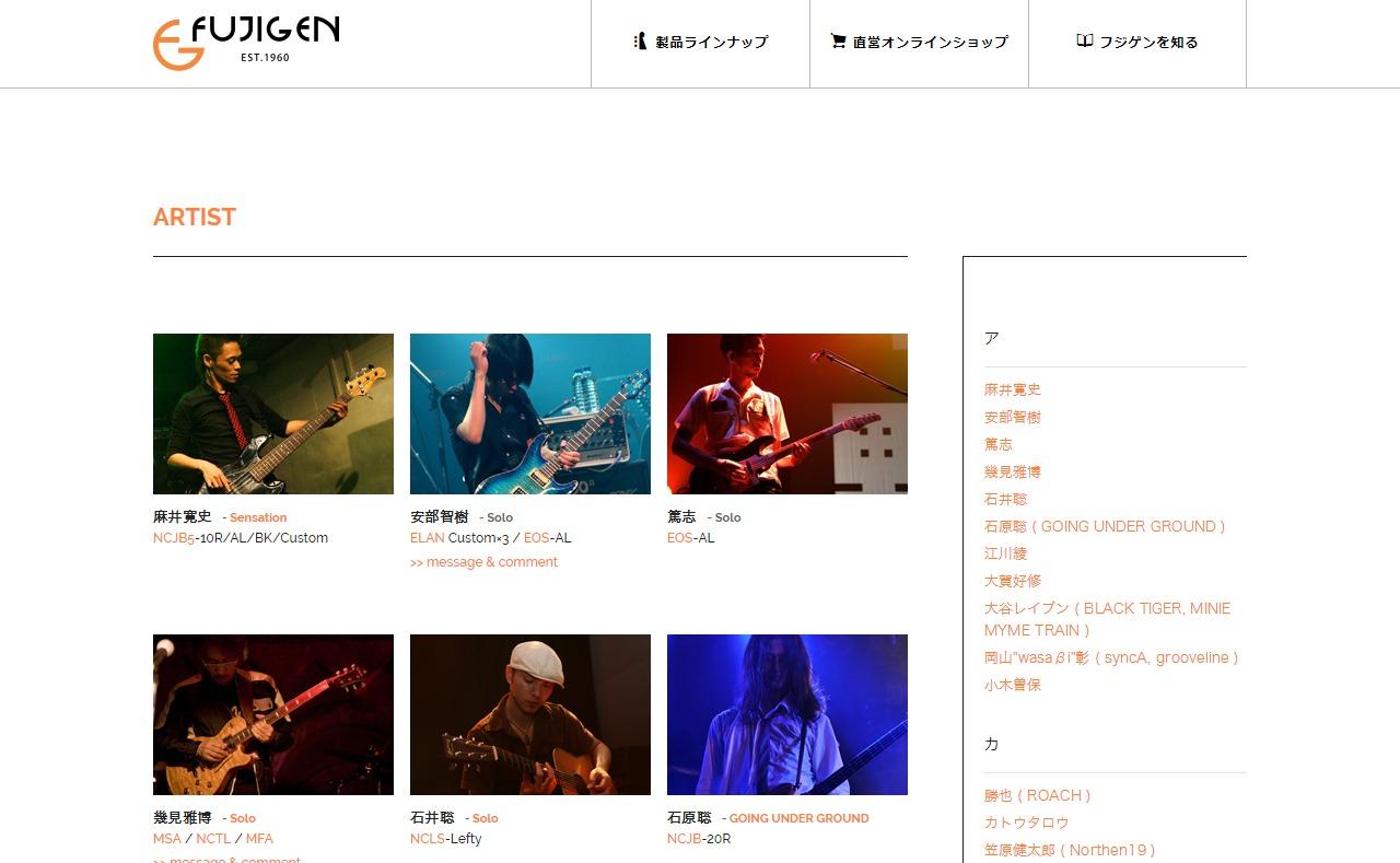 フジゲン株式会社オフィシャルサイトのWEBデザイン