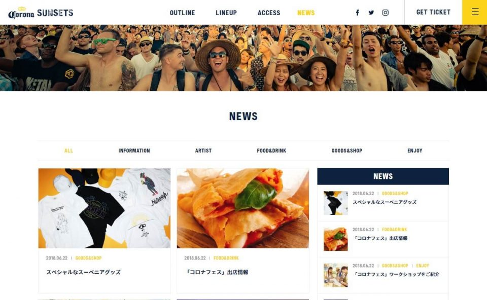 Corona SUNSETS FESTIVAL | コロナが沖縄で開催するリゾートフェスのWEBデザイン