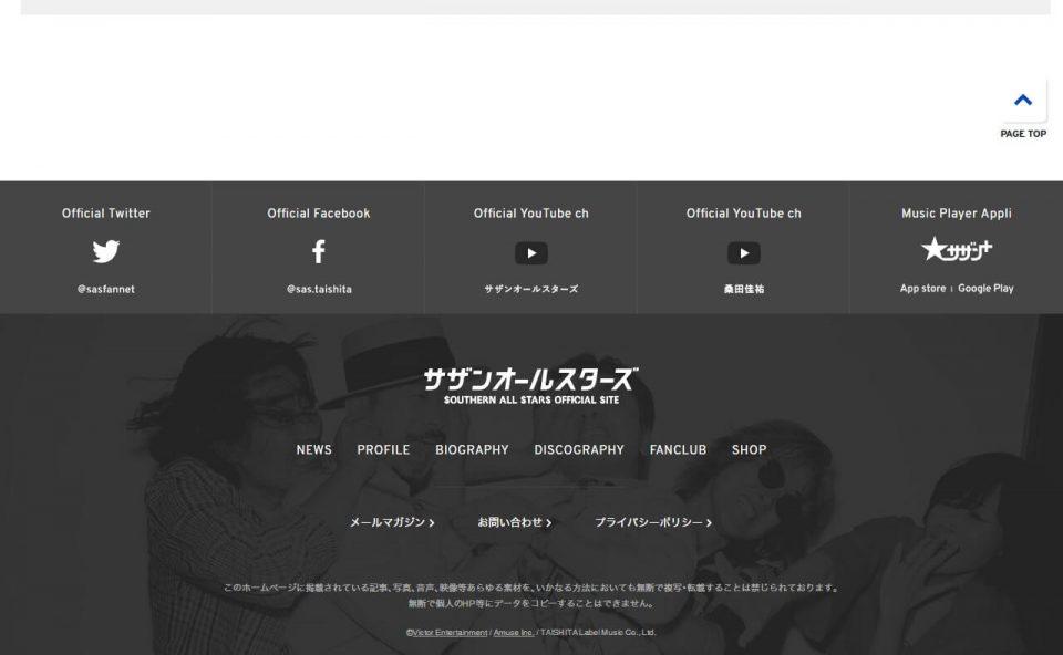 サザンオールスターズ Official SiteのWEBデザイン