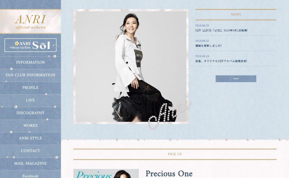 杏里オフィシャルサイトのWEBデザイン