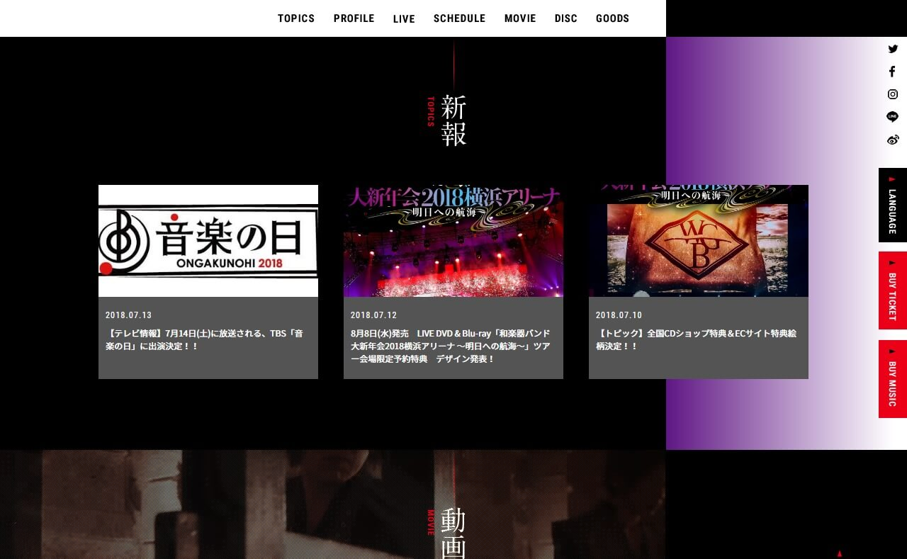 和楽器バンド Official SiteのWEBデザイン