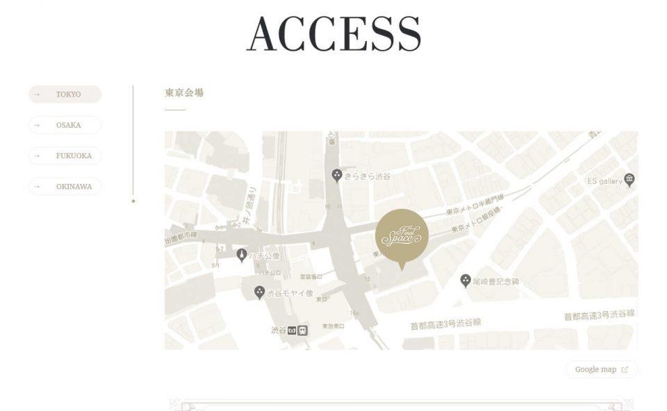 namie amuro Final SpaceのWEBデザイン