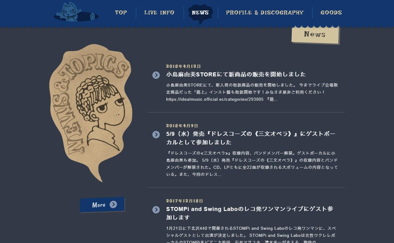 小島麻由美オフィシャルサイトのWEBデザイン
