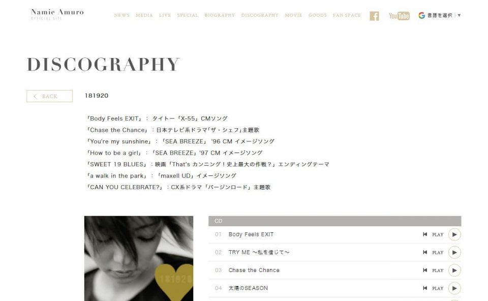 Namie Amuro Official SiteのWEBデザイン