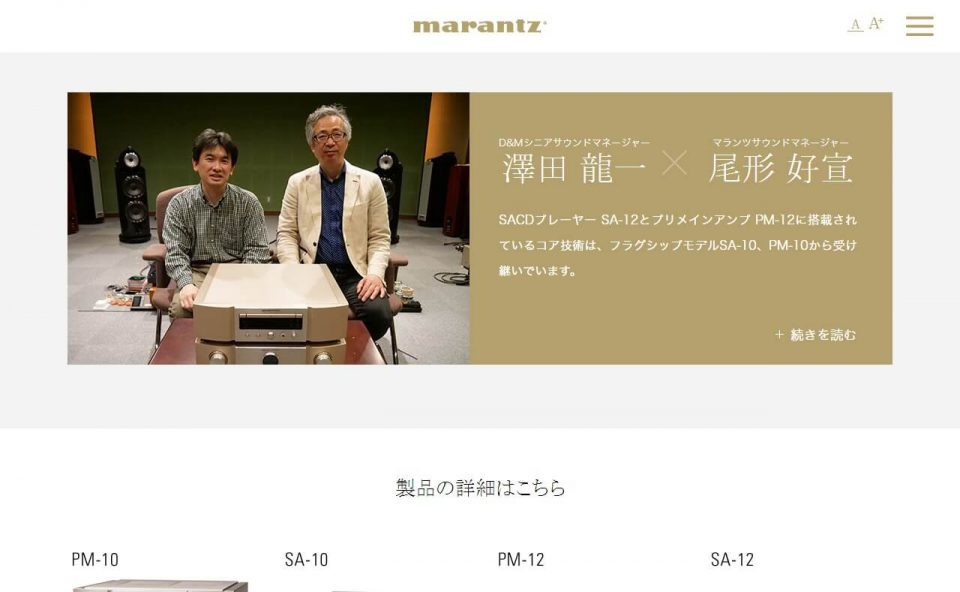 The Marantz Sound ―Core Technology of 10 & 12 Series―のWEBデザイン