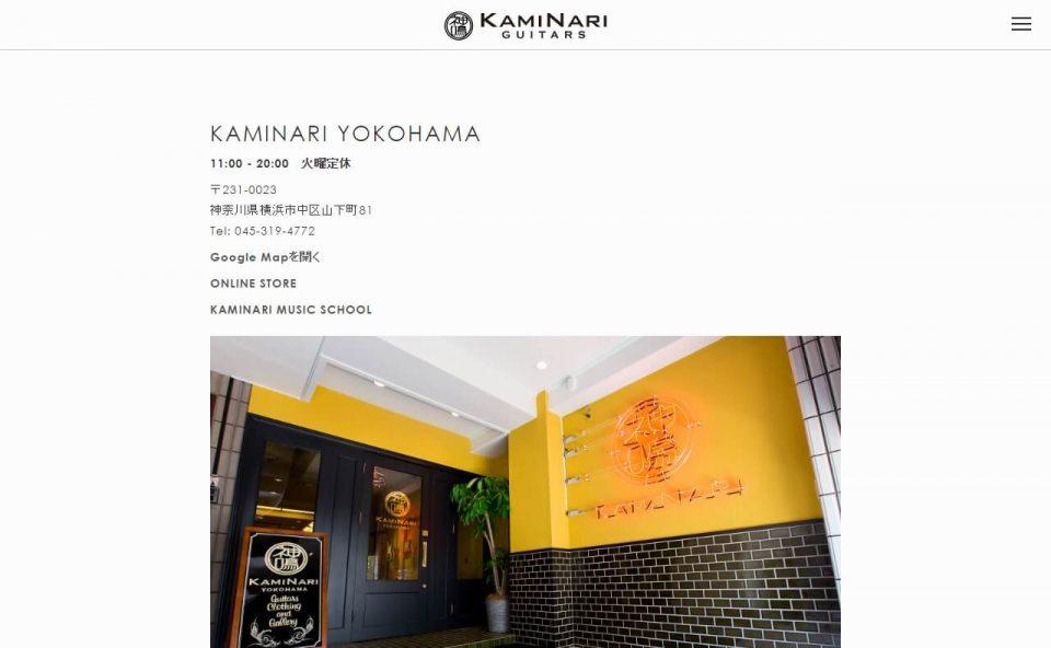 KAMINARI GUITARSのWEBデザイン