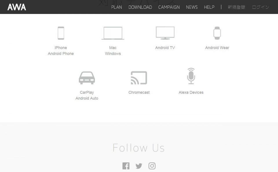 AWA – 音楽ストリーミングサービス|初めての方は3か月無料で聴き放題のWEBデザイン