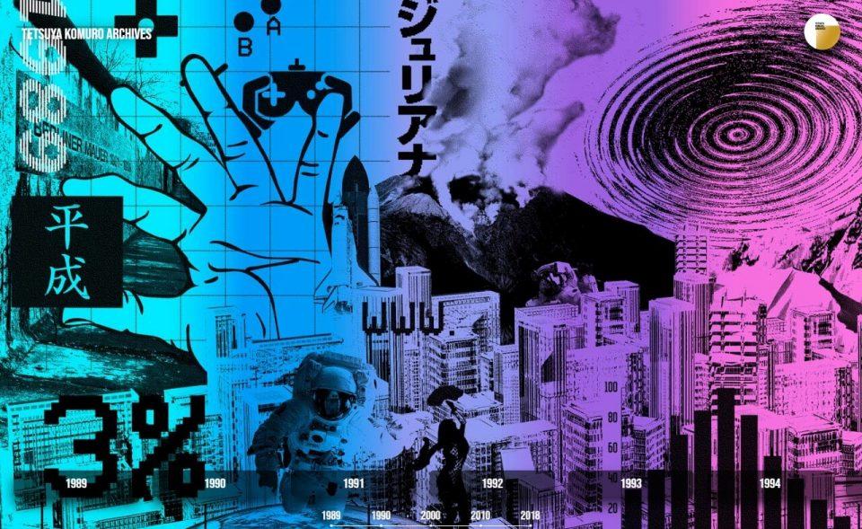 TETSUYA KOMURO ARCHIVESのWEBデザイン