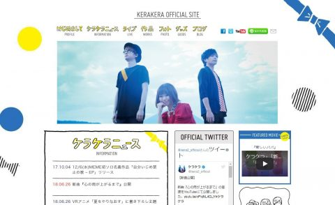 ケラケラ オフィシャルウェブサイトのWEBデザイン