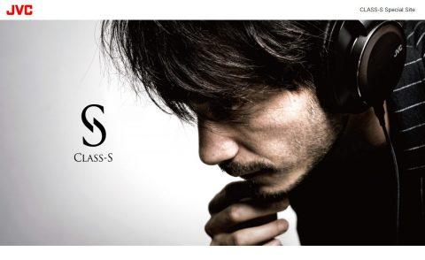 JVCヘッドホン | ハイクラスヘッドホンシリーズ「CLASS-S」のWEBデザイン