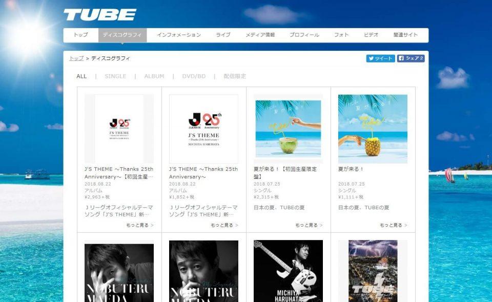 TUBE   ソニーミュージック オフィシャルサイトのWEBデザイン