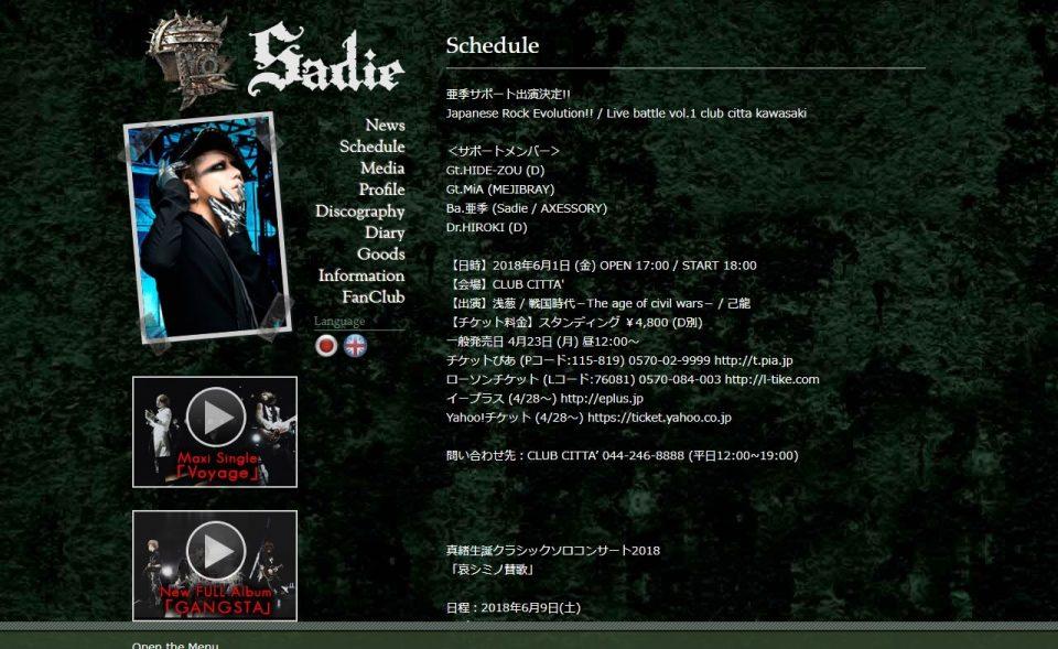 SadieのWEBデザイン