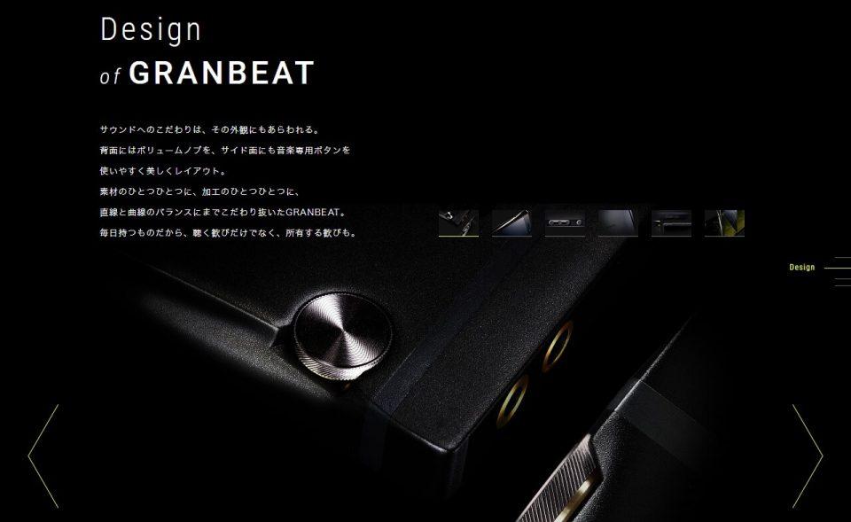 GRANBEAT | SMARTPHONE | SPECIAL CONTENTS | ONKYOのWEBデザイン