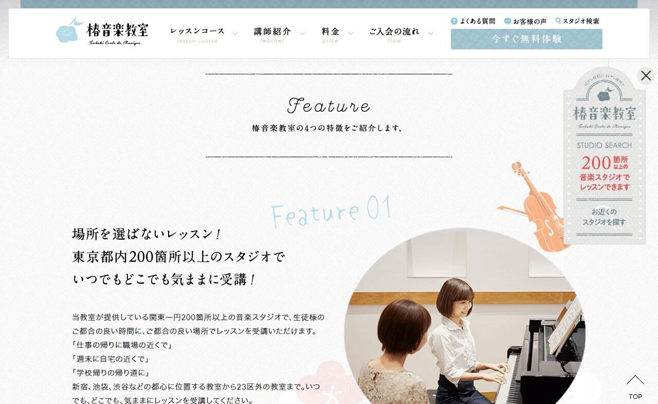 椿音楽教室|東京でピアノ教室など11の音楽教室を開講のWEBデザイン